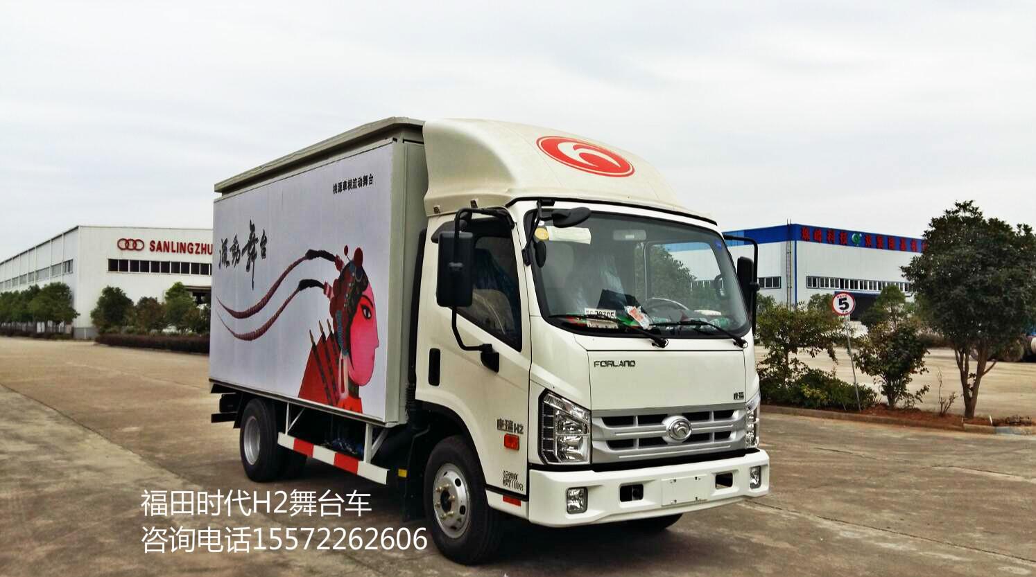 福田H2流动舞台车图片