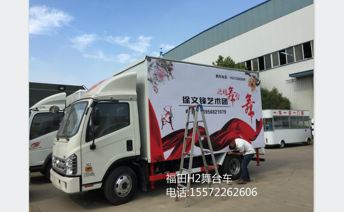 福田康瑞H2舞台车图片
